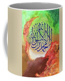 La-illaha-ilallah-2 Coffee Mug