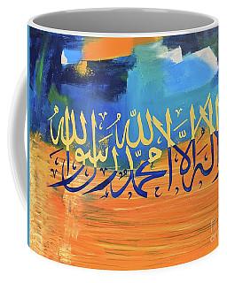 La-illaha-ilallah-3 Coffee Mug