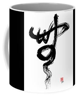 Mu - Emptiness Coffee Mug