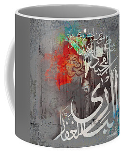 Names Of Allah  Coffee Mug