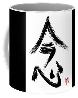Mindfulness / Nen / Now Mind Coffee Mug