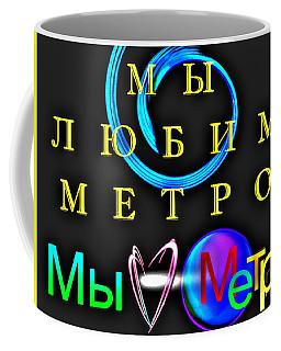 Poster Coffee Mug