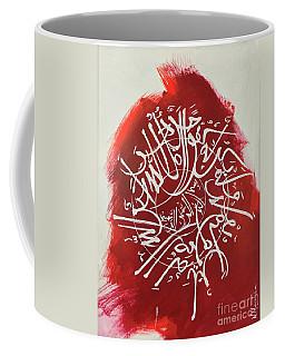 Qul-hu-allah-2 Coffee Mug