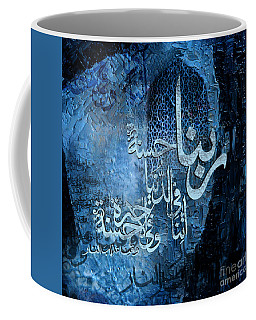 Rabba Na Atena  Coffee Mug