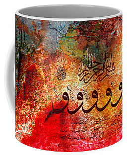 Sura E Shams  Coffee Mug