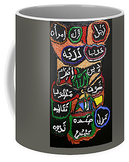 The Path To Sanctity Coffee Mug