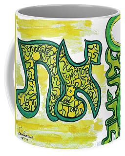 Veahavta You Shall Love... Coffee Mug