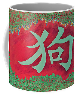 Dog Chinese Animal Coffee Mug