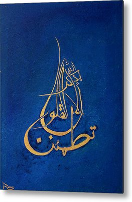 Arabic Calligraphy Metal Prints