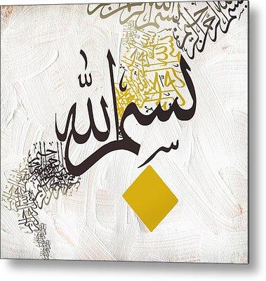 Bismillah Calligraphy Metal Prints
