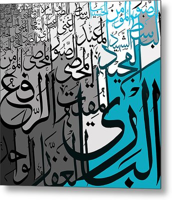 99 Names Of Allah Metal Print