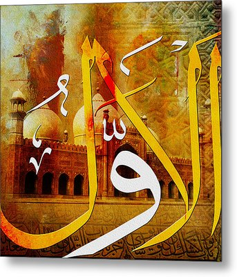 Al Awwal Metal Print by Corporate Art Task Force