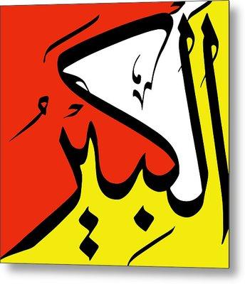 Al-kabir Metal Print by Catf