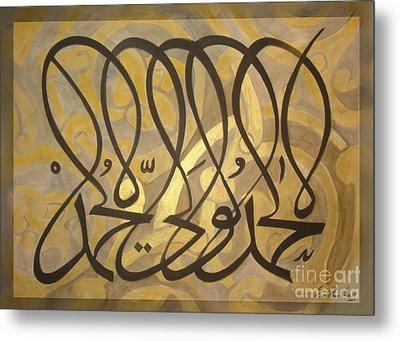 Alhamdu Lill Laah Wali Yul Hamd Metal Print