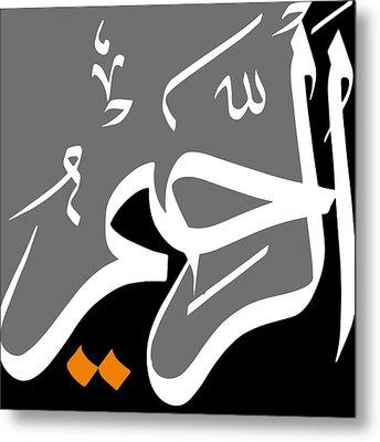 Ar-rahim Metal Print by Catf
