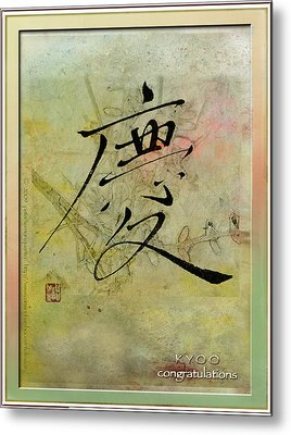 Metal Print featuring the mixed media Congratulations - Oriental Brush Calligraphy by Peter v Quenter