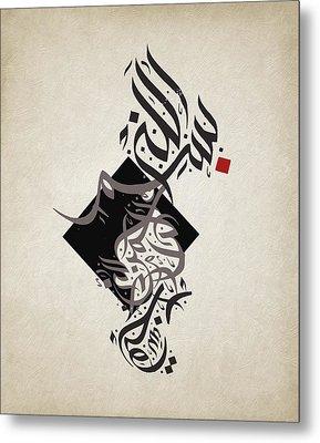 Contemporary Islamic Art 21 Metal Print
