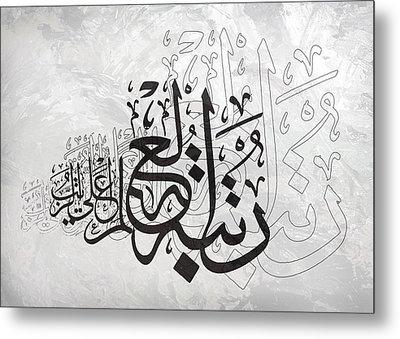 Contemporary Islamic Art 22b Metal Print