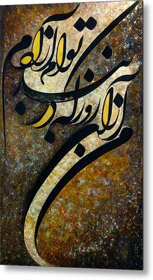 I Have Been Free Since I Became Your Slave Of Love Metal Print by Shabnam Nassir  Majid Roohafza