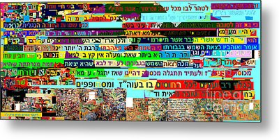 from Sefer HaTanya chapter 26 d Metal Print by David Baruch Wolk