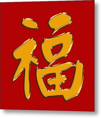 Good Luck In Chinese 1 Metal Print by Andrew Fare