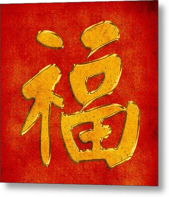 Good Luck In Chinese 2 Metal Print by Andrew Fare
