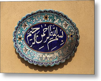 In The Name Of God The Merciful The Compassionate - Ceramic Art Metal Print by Murtaza Humayun Saeed