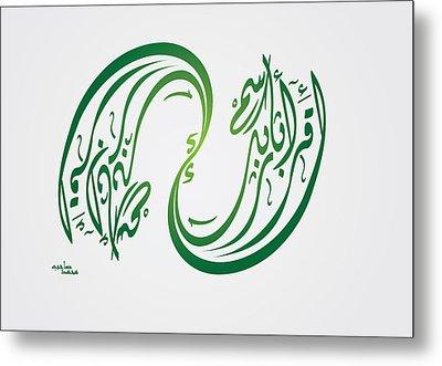 Iqraa2 Metal Print by Ali ArtDesign