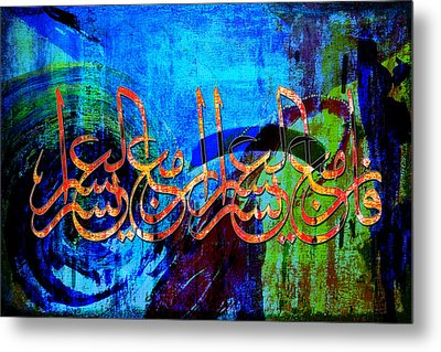Islamic Caligraphy 007 Metal Print