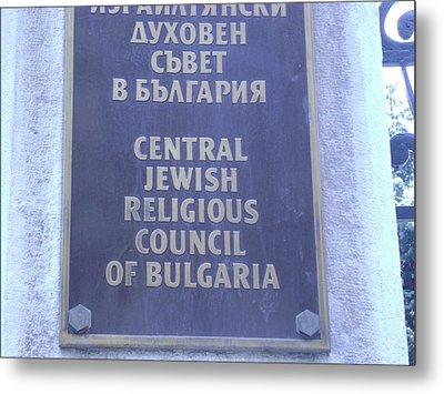 Jewish Council Of Bulgaria Metal Print
