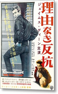 Rebel Without A Cause, Japanese Poster Metal Print