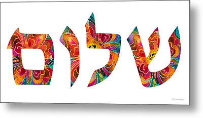Shalom 12 - Jewish Hebrew Peace Letters Metal Print by Sharon Cummings