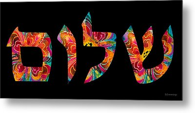 Shalom 13 - Jewish Hebrew Peace Letters Metal Print by Sharon Cummings