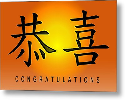 Congratulations Metal Print by Linda Neal