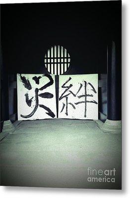 Kanji Of The Year Metal Print by Eena Bo