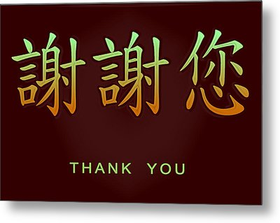 Thank You Metal Print by Linda Neal