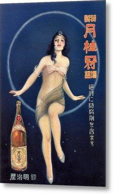 Gekkeikan Sake  Metal Print by Oriental Advertising