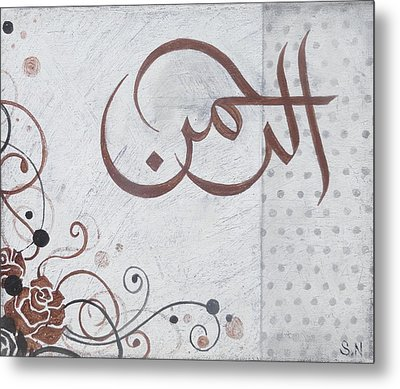Ar-rahman Metal Print by Salwa  Najm