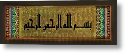 Bismillah-3 Metal Print by Seema Sayyidah