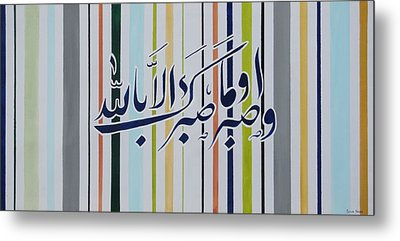 Patience Metal Print by Salwa  Najm