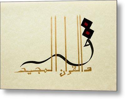 Qaf By The Majestic Quran Metal Print
