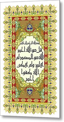 Metal Print featuring the painting Surah Akhlas 611 1 by Mawra Tahreem