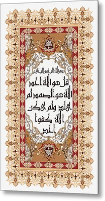 Metal Print featuring the painting Surah Akhlas 611 4 by Mawra Tahreem
