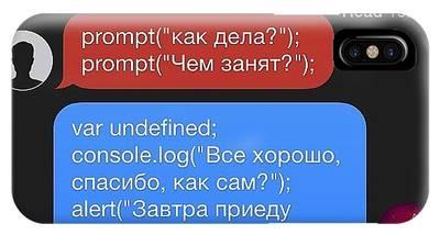 Javascript Phone Cases