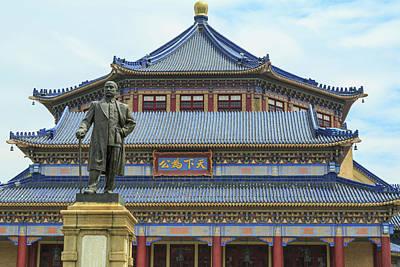 Dr Sun Yat-sen's Memorial Hall Poster