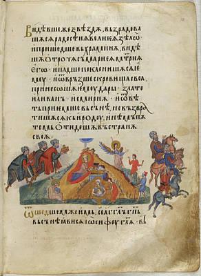 The Gospels Of Tsar Ivan Alexander Poster