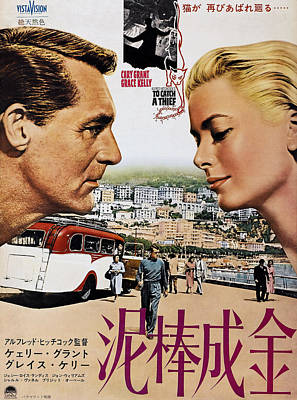 To Catch A Thief, L-r Cary Grant, Grace Poster by Everett