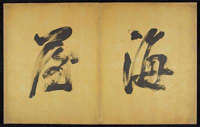 Tong Chun Hai Wu Poster