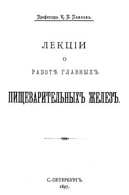 Ivan Petrovich Pavlov (1849-1936) Poster by Granger
