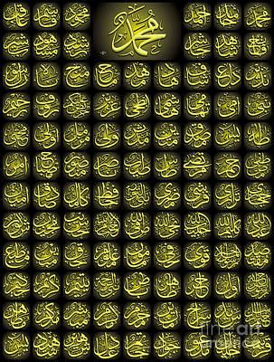 99 Names Of Prophet Hazrat Muhammad One Print Poster